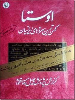 خرید کتاب اوستا از: www.ashja.com - کتابسرای اشجع