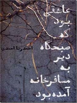 خرید کتاب عاشقی بود که صبحگاه دیر به مسافرخانه آمده بود از: www.ashja.com - کتابسرای اشجع