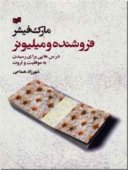 خرید کتاب فروشنده و میلیونر از: www.ashja.com - کتابسرای اشجع