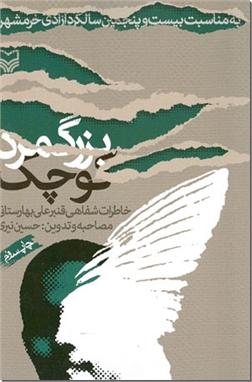 کتاب بزرگمرد کوچک - خاطرات شفاهی قنبرعلی بهارستانی - خرید کتاب از: www.ashja.com - کتابسرای اشجع