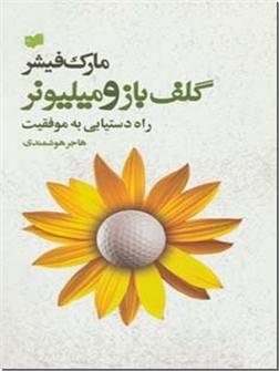 خرید کتاب گلف باز و میلیونر از: www.ashja.com - کتابسرای اشجع