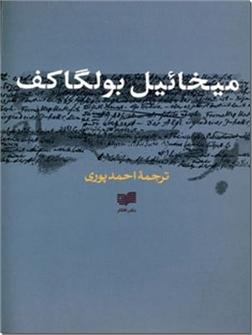کتاب برف سیاه - رمان روسی - خرید کتاب از: www.ashja.com - کتابسرای اشجع