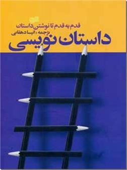 خرید کتاب داستان نویسی از: www.ashja.com - کتابسرای اشجع