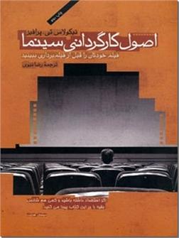 خرید کتاب اصول کارگردانی سینما از: www.ashja.com - کتابسرای اشجع