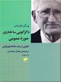 خرید کتاب دگرگونی ساختاری حوزه عمومی از: www.ashja.com - کتابسرای اشجع