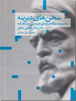 خرید کتاب سخن های دیرینه از: www.ashja.com - کتابسرای اشجع