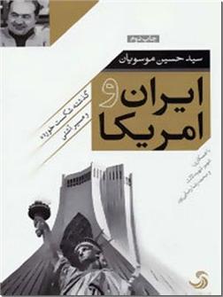 خرید کتاب ایران و آمریکا از: www.ashja.com - کتابسرای اشجع