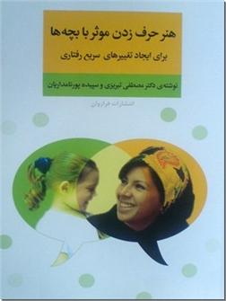 خرید کتاب هنر حرف زدن موثر با بچه ها از: www.ashja.com - کتابسرای اشجع