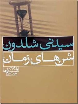 کتاب شن های زمان - سیدنی شلدون - اسپانیا، سرزمین خونریزی های بی پایان - خرید کتاب از: www.ashja.com - کتابسرای اشجع