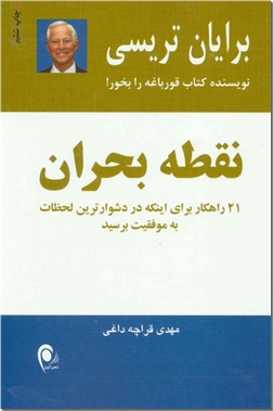 خرید کتاب نقطه بحران از: www.ashja.com - کتابسرای اشجع