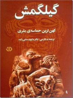 کتاب گیلگمش - گیل گمش - کهن ترین حماسه بشری - خرید کتاب از: www.ashja.com - کتابسرای اشجع