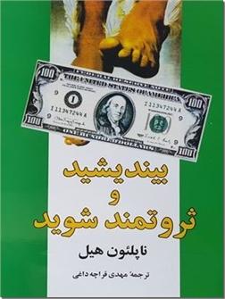 خرید کتاب بیندیشید و ثروتمند شوید از: www.ashja.com - کتابسرای اشجع