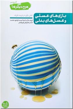 کتاب من دیگر ما 4 - بازی های عسلی و عسل های بدلی - نقش بازی در تربیت فرزند - خرید کتاب از: www.ashja.com - کتابسرای اشجع