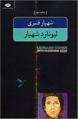 خرید کتاب لیونارد شهیار از: www.ashja.com - کتابسرای اشجع