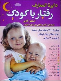 خرید کتاب دایره المعارف رفتار با کودک از: www.ashja.com - کتابسرای اشجع