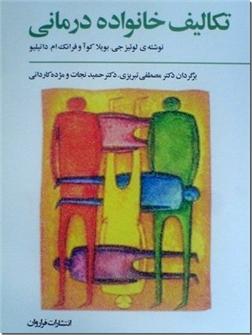 خرید کتاب تکالیف خانواده درمانی از: www.ashja.com - کتابسرای اشجع