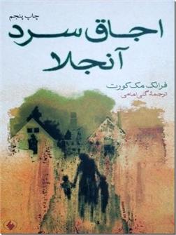 خرید کتاب اجاق سرد آنجلا - اشک آنجلا از: www.ashja.com - کتابسرای اشجع