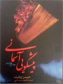 خرید کتاب پیشگویی آسمانی از: www.ashja.com - کتابسرای اشجع