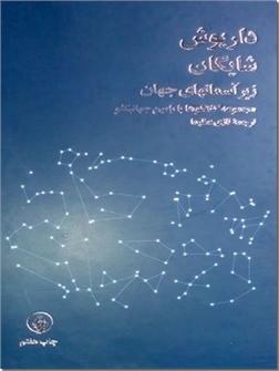خرید کتاب زیر آسمانهای جهان از: www.ashja.com - کتابسرای اشجع