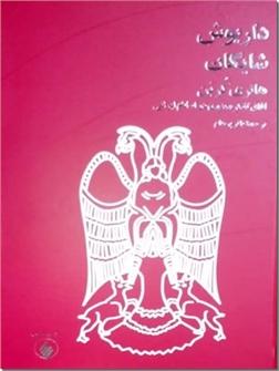 خرید کتاب هانری کربن از: www.ashja.com - کتابسرای اشجع