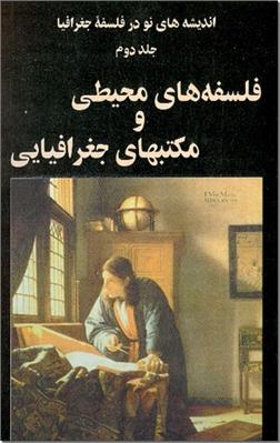خرید کتاب اندیشه های نو در فلسفه جغرافیا 2 از: www.ashja.com - کتابسرای اشجع