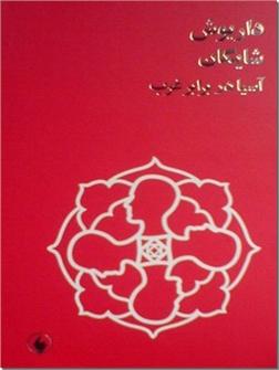 خرید کتاب آسیا در برابر غرب از: www.ashja.com - کتابسرای اشجع
