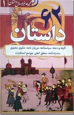 کتاب 62 داستان کهن - کلیله و دمنه، سیاست نامه، مرزبان نامه، مثنوی، ... - خرید کتاب از: www.ashja.com - کتابسرای اشجع