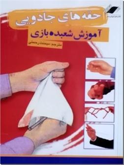 خرید کتاب حقه های جادویی - شعبده بازی از: www.ashja.com - کتابسرای اشجع