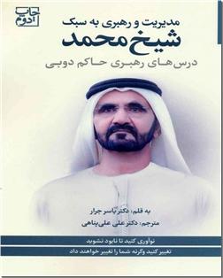 کتاب مدیریت و رهبری به سبک شیخ محمد - درس های رهبری حاکم دوبی - خرید کتاب از: www.ashja.com - کتابسرای اشجع