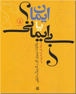 کتاب ایمان یا بی ایمانی؟ - فلسفه و منطق - خرید کتاب از: www.ashja.com - کتابسرای اشجع