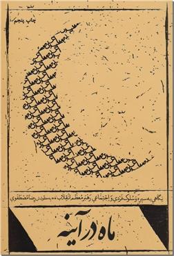 کتاب ماه در آینه - خاطراتی از رهبر انقلاب - خاطرات دوستان و آشنایان از رهبر انقلاب - خرید کتاب از: www.ashja.com - کتابسرای اشجع
