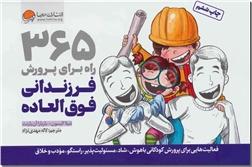 خرید کتاب 365 راه برای پرورش فرزندانی فوق العاده از: www.ashja.com - کتابسرای اشجع