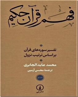 خرید کتاب فهم قرآن حکیم از: www.ashja.com - کتابسرای اشجع