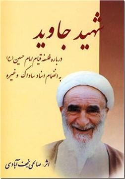 کتاب شهید جاوید - درباره فلسفه قیام امام حسین (ع) - خرید کتاب از: www.ashja.com - کتابسرای اشجع