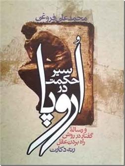 کتاب سیر حکمت در اروپا - به ضمیمه گفتار در روش راه بردن عقل از دکارت - خرید کتاب از: www.ashja.com - کتابسرای اشجع