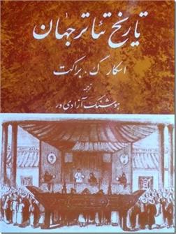 کتاب تاریخ تئاتر جهان 1 - تاریخ هنر تئاتر - خرید کتاب از: www.ashja.com - کتابسرای اشجع