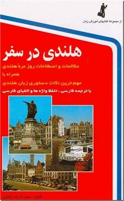 خرید کتاب هلندی در سفر همراه با CD از: www.ashja.com - کتابسرای اشجع