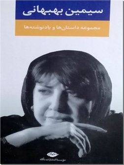 خرید کتاب مجموعه داستان ها و یادنوشته ها - سیمین بهبهانی از: www.ashja.com - کتابسرای اشجع