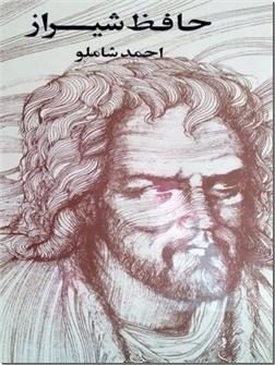 خرید کتاب دیوان حافظ شیراز به روایت احمد شاملو از: www.ashja.com - کتابسرای اشجع