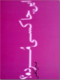 کتاب این جا کسی مرده؟ - رمان فارسی - خرید کتاب از: www.ashja.com - کتابسرای اشجع