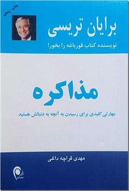 خرید کتاب مذاکره از: www.ashja.com - کتابسرای اشجع