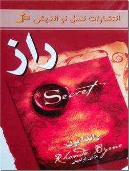خرید کتاب راز از: www.ashja.com - کتابسرای اشجع