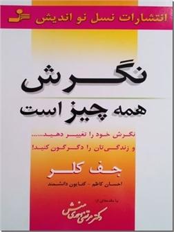 خرید کتاب نگرش همه چیز است از: www.ashja.com - کتابسرای اشجع