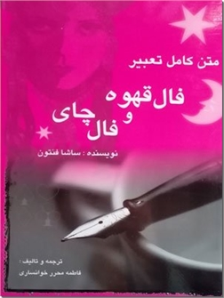 خرید کتاب متن کامل تعبیر فال قهوه و فال چای از: www.ashja.com - کتابسرای اشجع