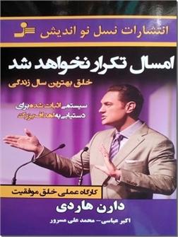خرید کتاب امسال تکرار نخواهد شد از: www.ashja.com - کتابسرای اشجع