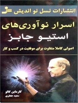 کتاب اسرار نوآوری های استیو جابز - اصولی کاملا متفاوت برای موفقیت در کسب و کار - خرید کتاب از: www.ashja.com - کتابسرای اشجع
