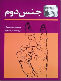 کتاب جنس دوم - دو جلدی - حقایق و اسطوره ها - تجربه عینی - خرید کتاب از: www.ashja.com - کتابسرای اشجع