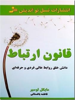خرید کتاب قانون ارتباط از: www.ashja.com - کتابسرای اشجع