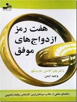 کتاب هفت رمز ازدواج های موفق - راهنمای عملی از جانب سرشناس ترین کارشناس روابط زناشویی - خرید کتاب از: www.ashja.com - کتابسرای اشجع