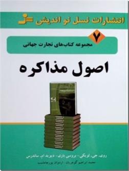 کتاب اصول مذاکره - از سری کتاب های تجارت جهانی - خرید کتاب از: www.ashja.com - کتابسرای اشجع
